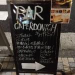 BAR CAPERDONICH – バー キャパドニック (新橋)